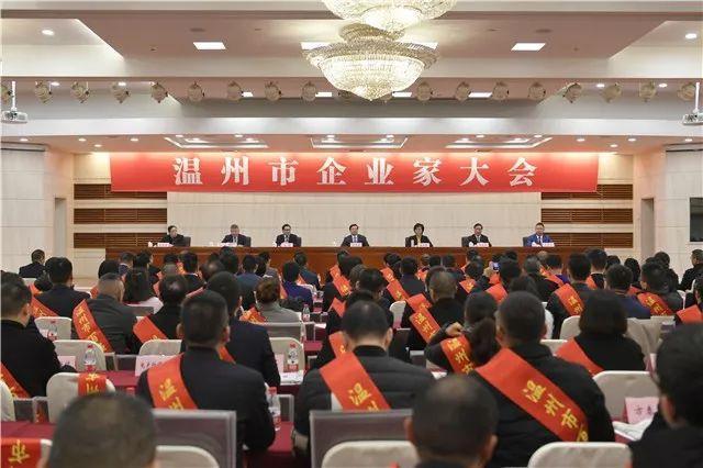 温州市委书记陈伟俊:让温州成为孕育企业家的标杆城市