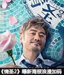 《情圣2》曝新海报浪漫加码