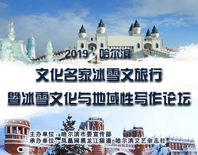 2019·哈尔滨文化名家冰雪文旅行走进伏尔加庄园