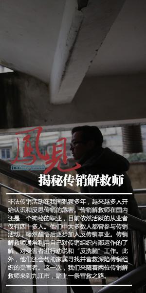 """凤见第159期:揭秘传销解救师""""width=""""300"""""""