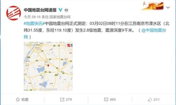 南京溧水发生2.8级地震 专家:南京年均发生3