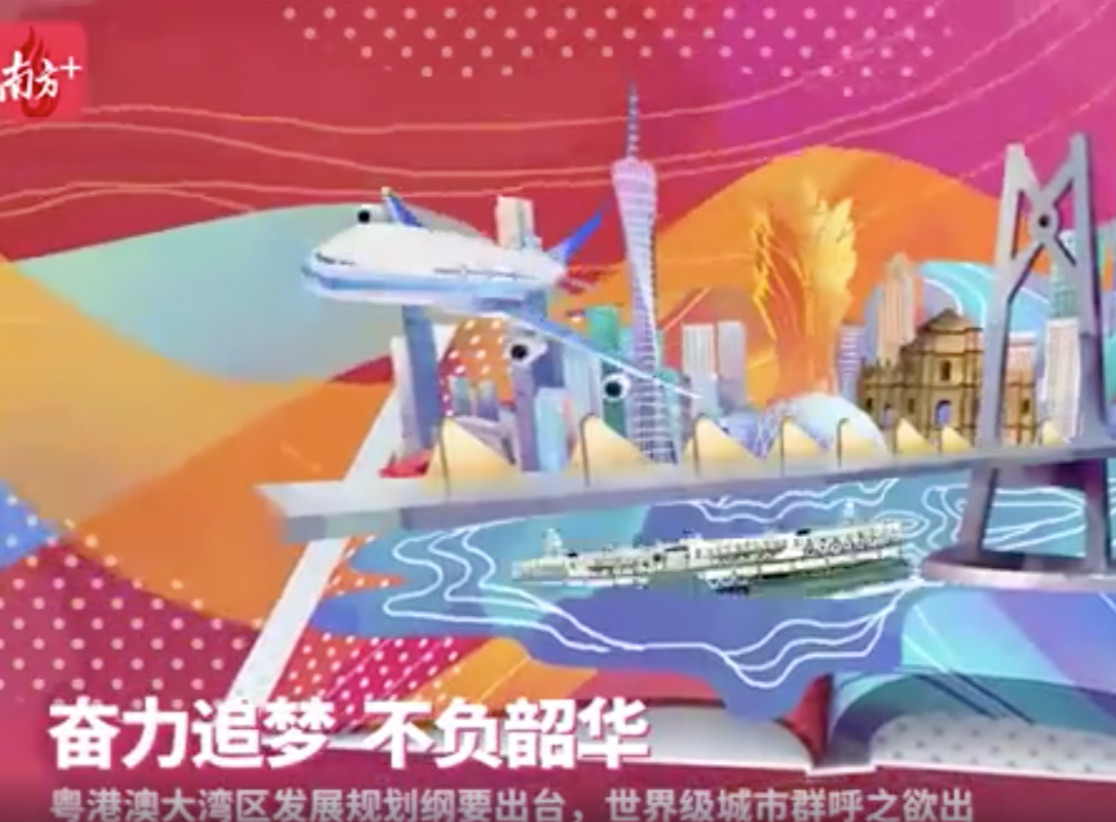 3D动画|一年了!总书记,这份广东新时代答卷请审阅!