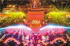 2020年西安市旅游总收入目标突破3600亿元