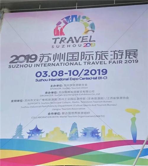 吕梁山旅游度假区参加2019苏州国际旅游展