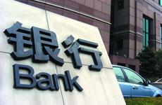 陕西省2月份人民币存款余额增速创近17个月新高
