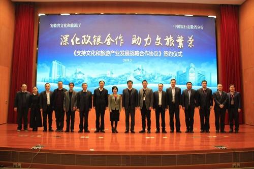 中国银行安徽省分行与安徽省文化和旅游厅 签署《支持文化旅游产业发展战略合作协议》