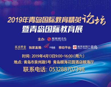 4月13日,青岛国际教育论坛盛大来袭!