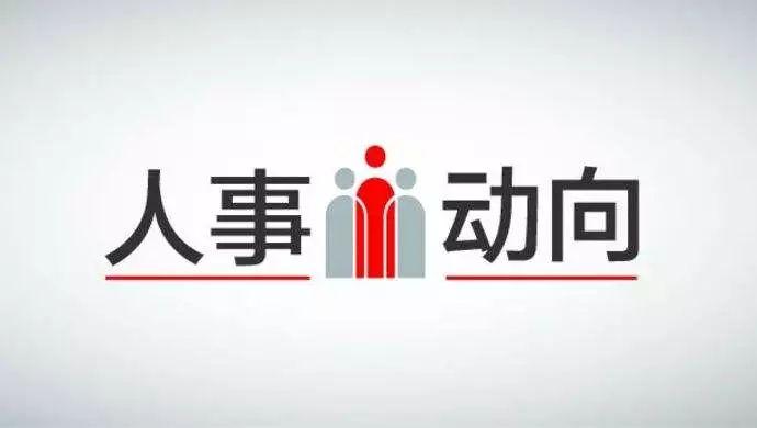 干部拟任公告:青岛副市长将赴济南?