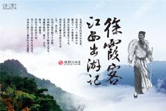 《文化·大家》丨徐霞客江西出游记