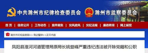 """严重违纪违法 滁州一原局长被""""双开"""""""