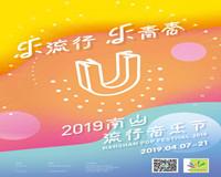 2019深圳南山流行音乐节发布会举行