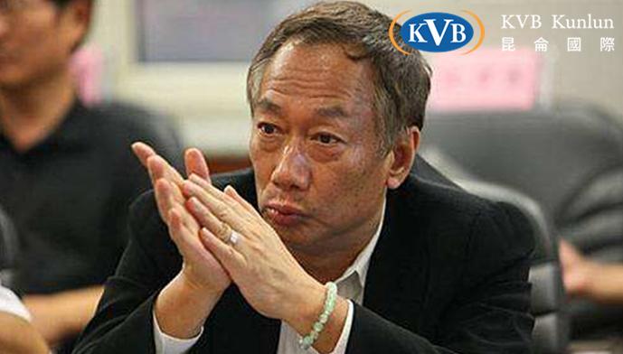 KVB昆仑国际|郭台铭参选 将带来何种影响
