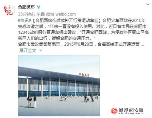 安徽网友建议开通合肥西站 官方回复