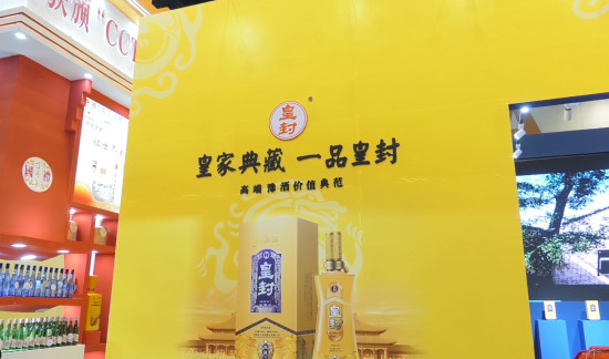 醉美皇封 张弓老酒香飘2019郑州国际糖酒会