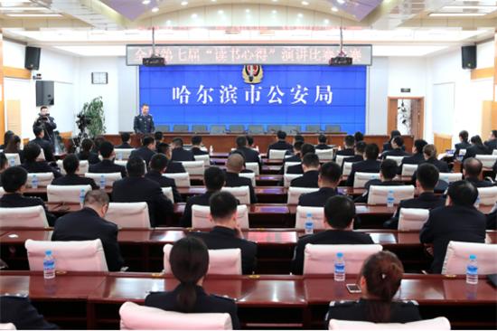 """哈尔滨市公安局在""""世界读书日""""到来之际举办第七届""""读书心得"""""""