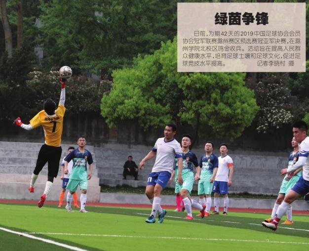 滁州:绿茵争锋