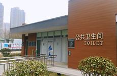 建设环卫基础设施 西安今年将新建城镇公厕197座