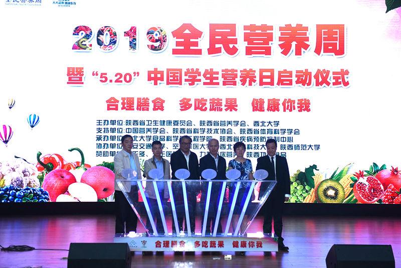 """2019陕西省""""全民营养周""""暨""""5.20""""中国学生营养"""