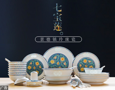 古镇陶瓷 景德镇餐具家用饭碗小碗汤碗盘碟勺散件