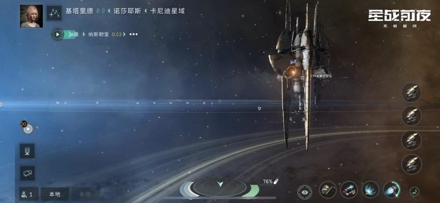 网易520发布会召开!EVE IP 星战沙盒手游曝光