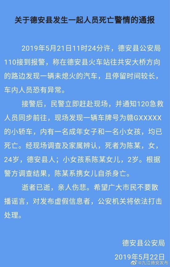 九江德安一24岁女子携2岁女儿轿车内自杀身