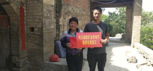 河南巩义超群矿业双成分公司: 五一送温暖,关爱老员工