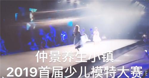 """2019""""仲景养生小镇杯""""少儿模特大赛闪耀开启"""
