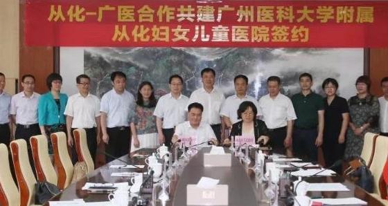 廣州從化區與廣州醫科大學將共建婦女兒童醫院