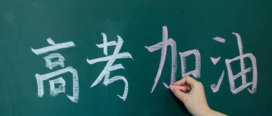 安徽省教育招生考试院就今年高考发布重要提醒