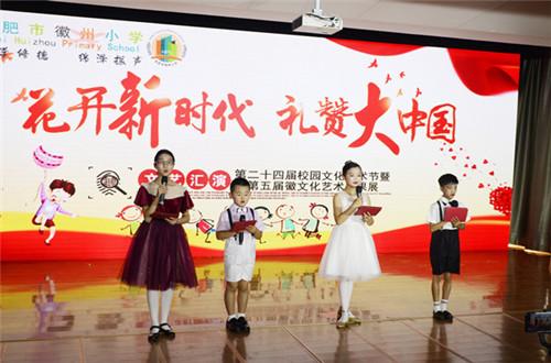 欢歌乐舞庆六一!合肥一小学举办校园文化艺术