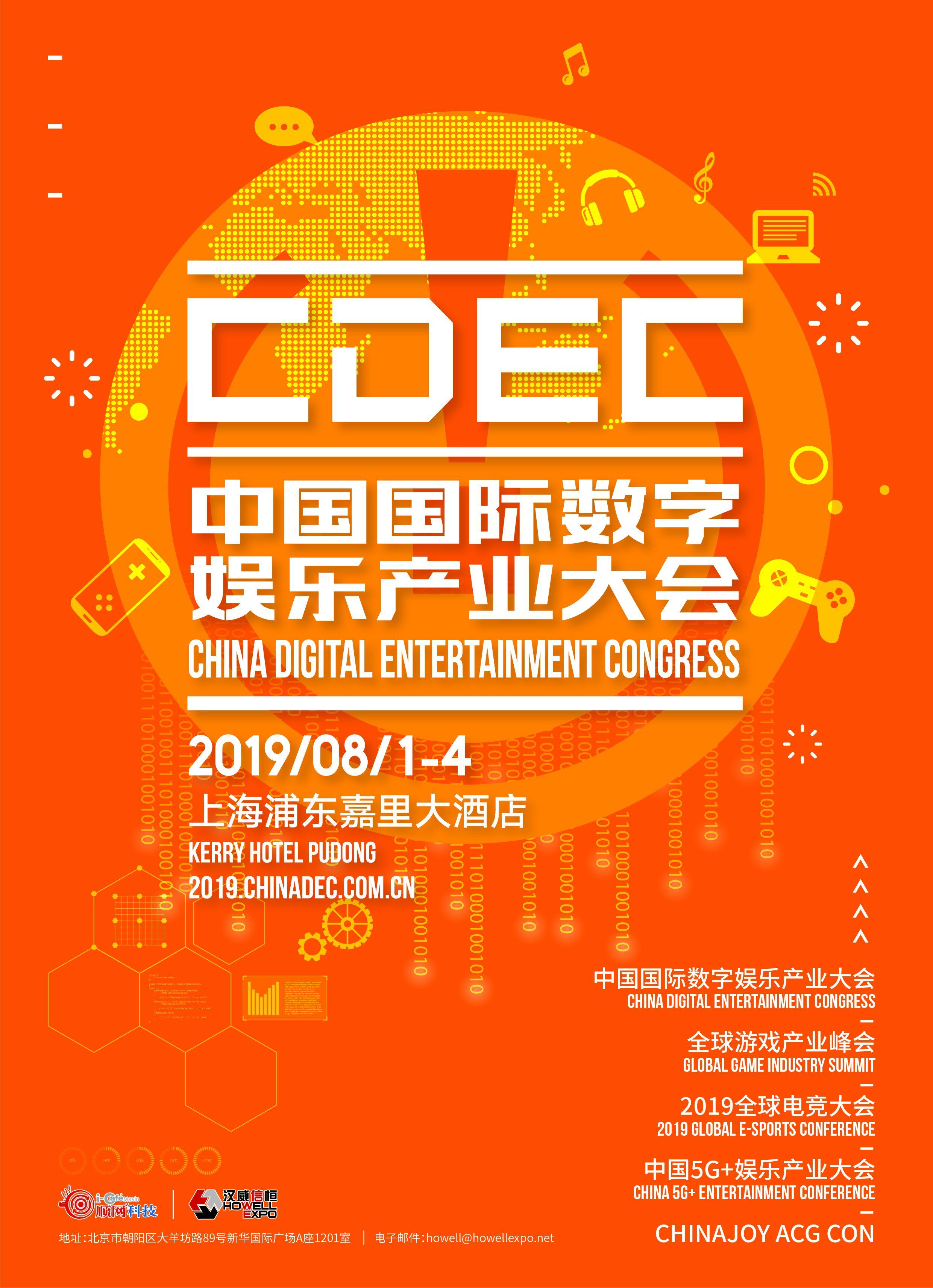 二次元盛世 CHINAJOY ACG CON今夏火熱開幕