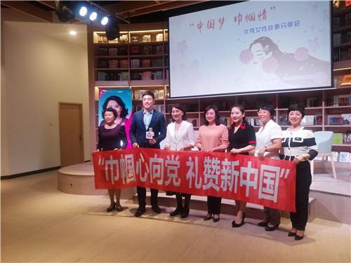 """哈尔滨市妇联成功举办""""中国梦 巾帼情""""优秀女性故事分享会"""