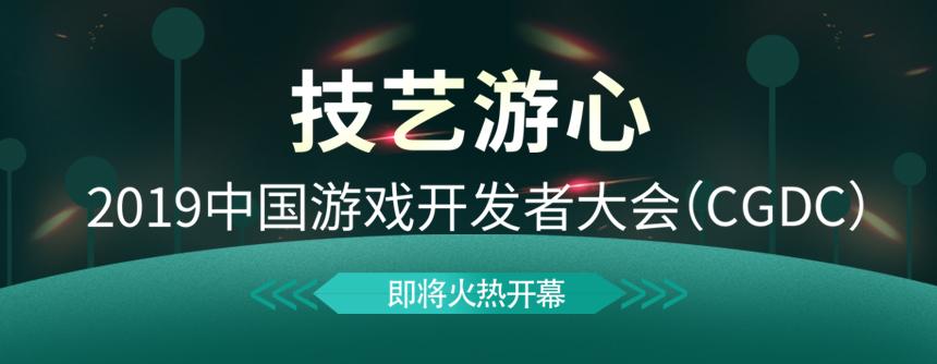 技艺游心 中国游戏开发者大会(CGDC)即将开幕