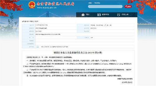 官网发布的《栖霞区食品安全监督抽检信息公告》显示,南京市太阳城
