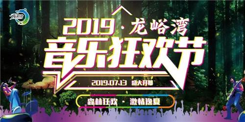 2019龙峪湾首届森林音乐狂欢节开幕在即 与你相约激情逸夏