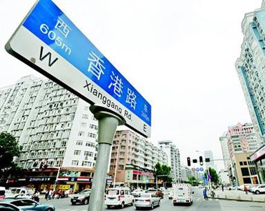 22年前的今天 武汉命名香港路纪念香港回归