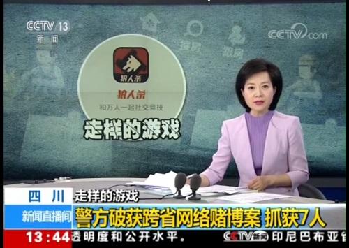 央视曝光假面科技旗下《谁是狼人》游戏App涉赌 抓获7人