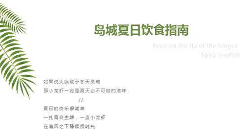 岛城夏日饮食指南