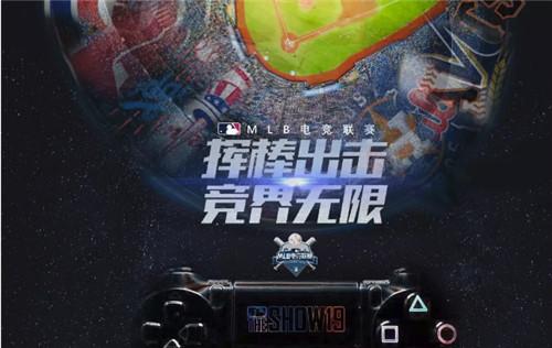 MLB美国职业棒球大联盟电竞联赛登陆中国 横跨7座城市