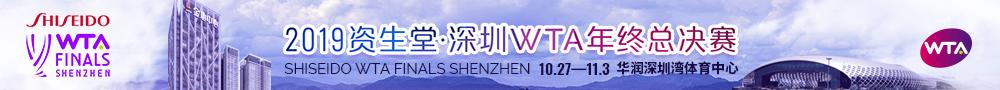"""WTA年终总决赛""""深圳时间"""":全球发布会拉开帷幕"""