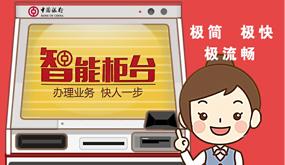 中国银行重庆市分行推智能柜台服务