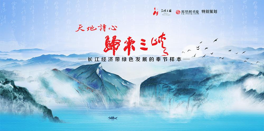 天地诗心·归来三峡 长江经济带绿色发展的奉节样本
