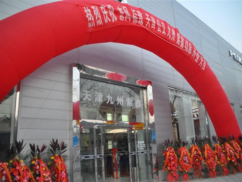 东风标致九州紫鑫