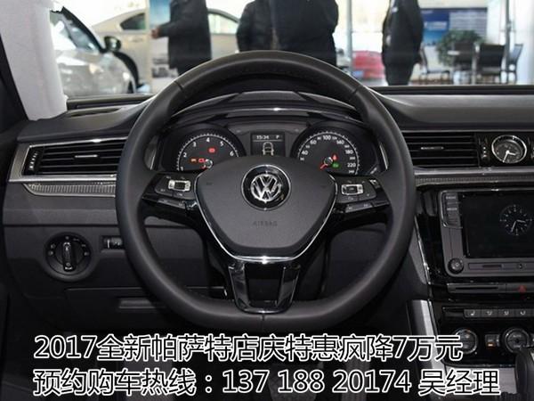 新款大众帕萨特舒适配置方面,这款中高级轿车配置非常丰富.