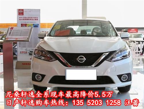 上坡轩逸全新辅助现车最低价国庆期间促销江淮iev6e日产报价在哪图片