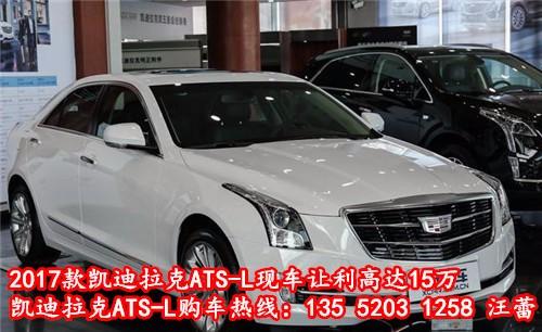 2017款凯迪拉克ATS-L最新报价 展厅现车优惠降价15万  凯迪拉克ATS-L系列购车热线:13552031258(销售部)汪蕾