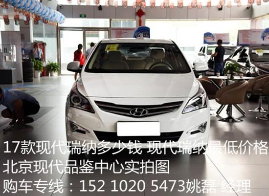 现代瑞纳低价促销 北京报价最低提裸车