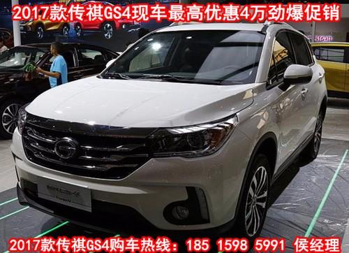 广汽传祺GS4最低报价多少钱 17款裸车最高优惠4万