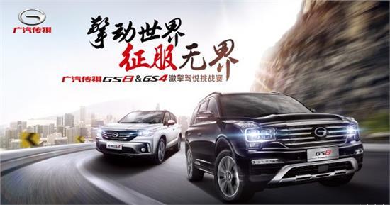 广汽传祺GS8报价 广汽传奇gs8裸降6万