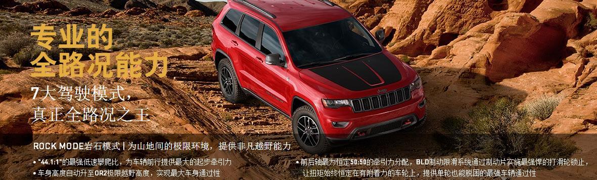 17款进口jeep大切诺基心动价优惠促销